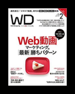 最近のメディア掲載 WEB DESIGNING 2017年2月号