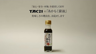商品紹介ドキュメンタリー「あかもく醤油」CM