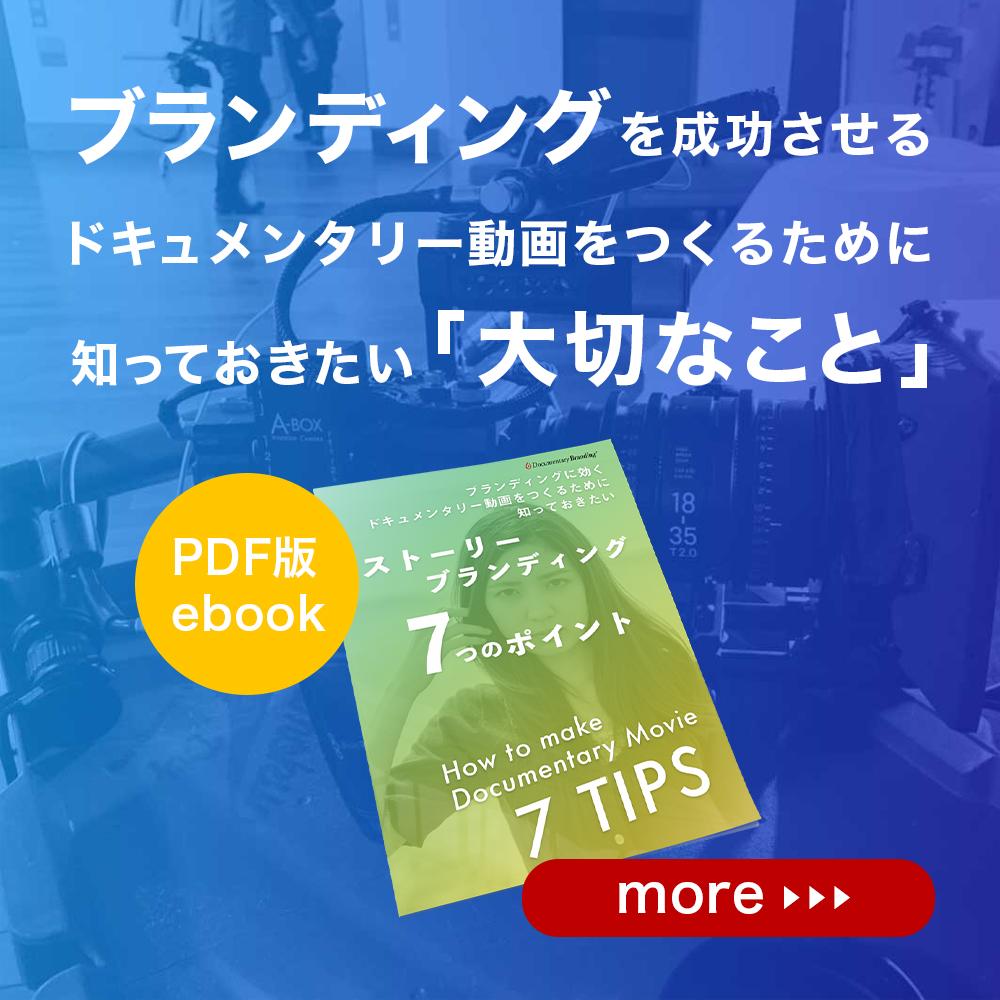 無料ebookDL「ストーリーブランディング7つのポイント」